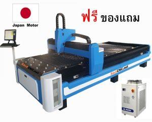 CNC Fiber Laser 1530